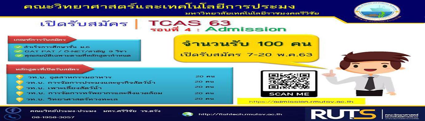 TCAS 63 รอบที่ 4