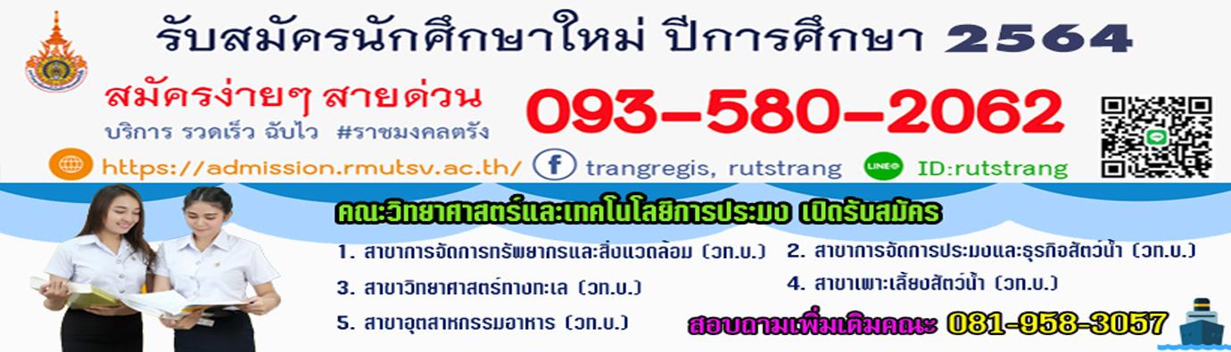 สมัครคณะ-2564