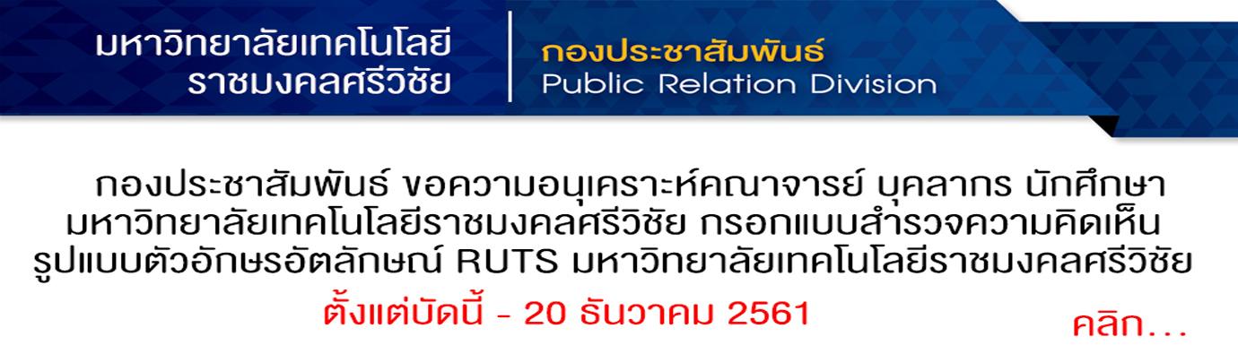 สำรวจ RUTS